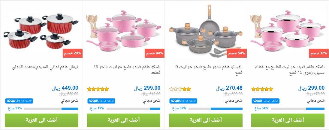 تخفيضات Souq Ramadan 2020